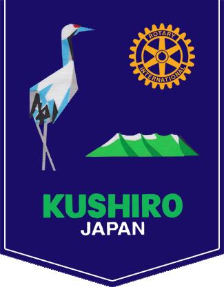 釧路ロータリークラブ 国際ロータリー第2500地区 Rotary Club of Kushiro